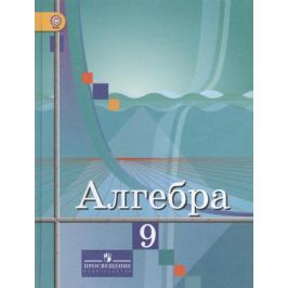 Колягин Ю., Ткачева М., Федорова Н., Шабунин М. Алгебра. 9 класс. Учебник