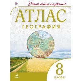 Приваловский А. (ред.) География. 8 клас. Атлас
