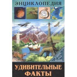 Соколова Л. Удивительные факты. Энциклопедия