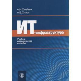 Олейник А.И., Сизов А.В. ИТ-Инфраструктура. Учебно-методическое пособие