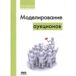Демешев Б. Моделирование аукционов