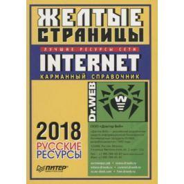 Тычинкин О. (ред.) Желтые страницы Internet 2018. Русские ресурсы