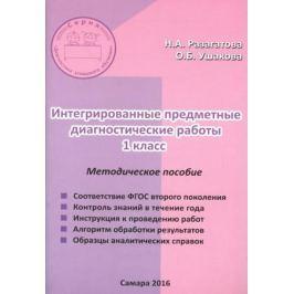 Разагатова Н., Ушакова О. Комплексные диагностические работы для 1 класса. Методическое пособие для учителя