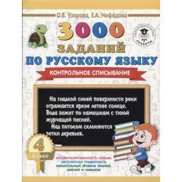 Узорова О. 3000 заданий по русскому языку. 4 класс. Контрольное списывание
