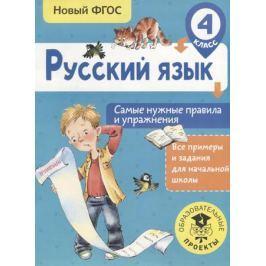 Шевелева Н. Русский язык. Самые нужные правила и упражнения. 4 класс