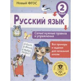 Шевелева Н. Русский язык. Самые нужные правила и упражнения. 2 класс