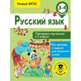 Калинина О. Русский язык. Повторяем изученное в 3 классе. 3-4 класс