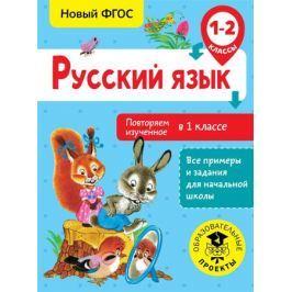 Калинина О. Русский язык. 1-2 класс. Повторяем изученное в 1 классе