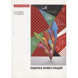 Секерин В., Горохова А. Оценка инвестиций. Монография