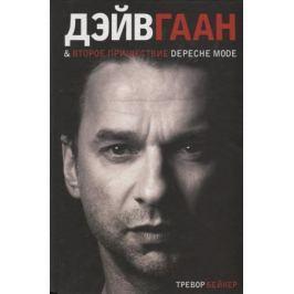 Бейкер Т. Дэйв Гаан & второе пришествие Depeche Mode