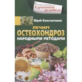 Константинов Ю. Лечим остеохондроз народными методами