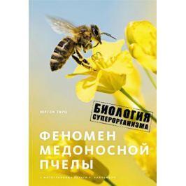 Тауц Ю. Феномен медоносной пчелы. Биология суперорганизма