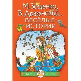 Драгунский В., Зощенко М., Голявкин В. и др. Веселые истории