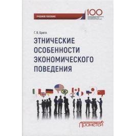 Брега Г. Этнические особенности экономического поведения: учебное пособие