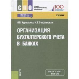 Курныкина О., Соколинская Н. Организация бухгалтерского учета в банках. Учебник