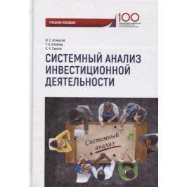 Аглицкий И. Системный анализ инвестиционной деятельности: учебное пособие