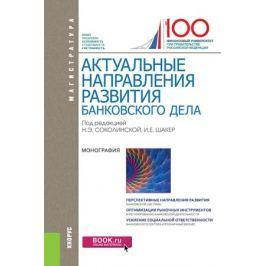 Соколинская Н., Шакер И. (ред.) Актуальные направления развития банковского дела