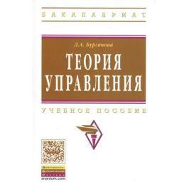 Бурганова Л. Теория управления. Учебное пособие