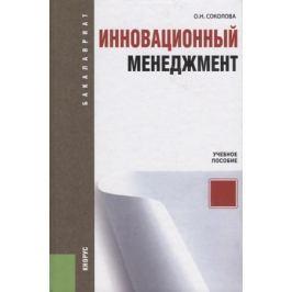 Соколова О. Инновационный менеджмент. Учебное пособие