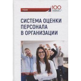 Полевая М. (ред.) Система оценки персонала в организации: учебник
