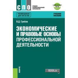 Грибов В. Экономические и правовые основы профессиональной деятельности. Учебное пособие