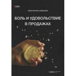 Шобанов К. Боль и удовольствие в продажах