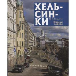 Курбатов Ю. Хельсинки. Образы города