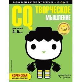 Кукушкина И. (ред.) CQ - творческое мышление. Корейская методика обучения. Для детей 4-5 лет