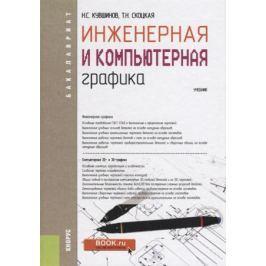 Кувшинов Н., Скоцкая Т. Инженерная и компьютерная графика. Учебник