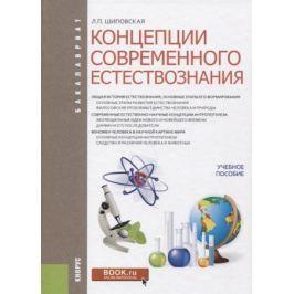 Шиповская Л. Концепции современного естествознания. Учебное пособие