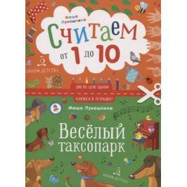 Лукашкина М. Считаем от 1 до 10. Веселый таксопарк