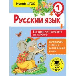 Батырева С. Русский язык. 1 класс. Все виды контрольного списывания