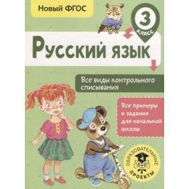 Батырева С. Русский язык. 3 класс. Все виды контрольного списывания