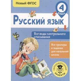 Батырева С. Русский язык. 4 класс. Все виды контрольного списывания