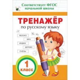 Таровитая И. Тренажер по русскому языку. 1 класс