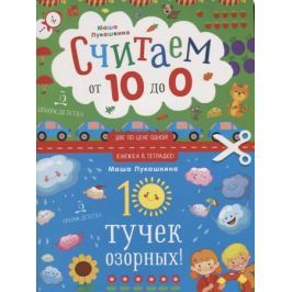 Лукашкина М. Считаем от 10 до 0. 10 тучек озорных!