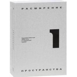 Стеблева О. (сост.) Расширение пространства: художественные практики в городской среде (комплект из 2 книг)