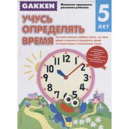 Таго А. (сост.) Gakken. 5+ Учусь определять время