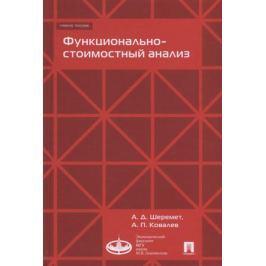 Шермет А., Ковалев А. Функционально-стоимостный анализ. Учебное пособие