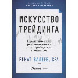 Валеев Р. Искусство трейдинга. Практические рекомендации для трейдеров с опытом