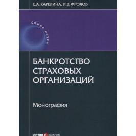 Карелина С., Фролов И. Банкротство страховых организаций
