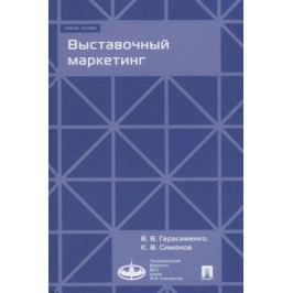 Герасименко В., Симонов К. Выставочный маркетинг. Учебное пособие