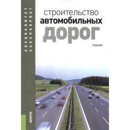 Ушаков В., Ольховиков В. Строительство автомобильных дорог. Учебник