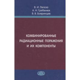 Легеза В., Гребенюк А., Бояринцев В. Комбинированные радиационные поражения и их компоненты