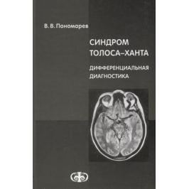 Пономарев В. Синдром Толоса-Ханта. Дифференциальная диагностика