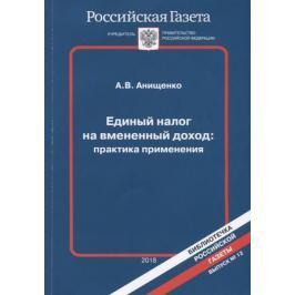 Анищенко А. Единый налог на вмененный доход: практика применения