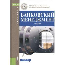 Лаврушин О. (ред.) Банковский менеджмент Учебник