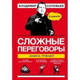 Соловьев В. Сложные переговоры в комиксах. Книга-тренер