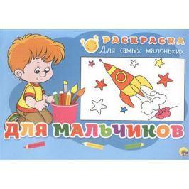 Дюжикова А. (ред.) Для мальчиков. Раскраска для самых маленьких