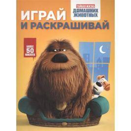 Анастасян С. (ред.) Тайная жизнь домашних животных. Играй и раскрашивай. Более 50 наклеек (оранжевая)